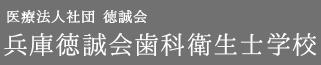 兵庫徳誠会歯科衛生士学校